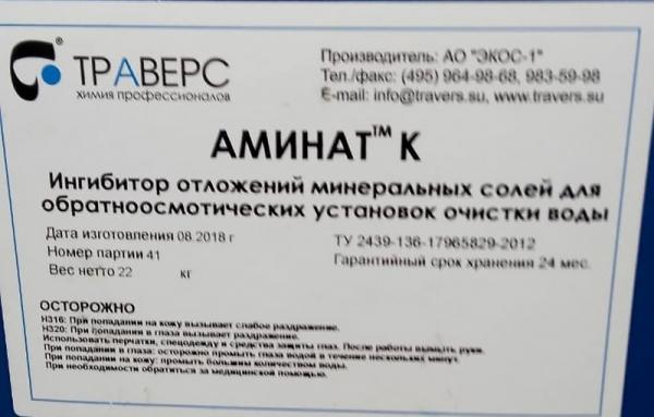 """Ингибитор """"Аминат-К"""""""